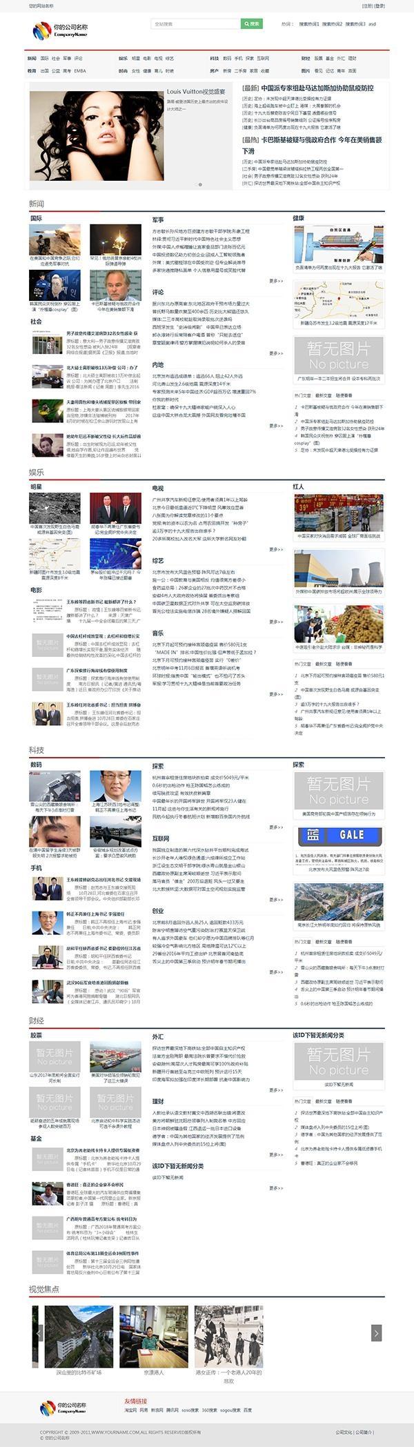 图片[1]-CMS闪灵新闻门户系统(含小程序)+HTML5模板