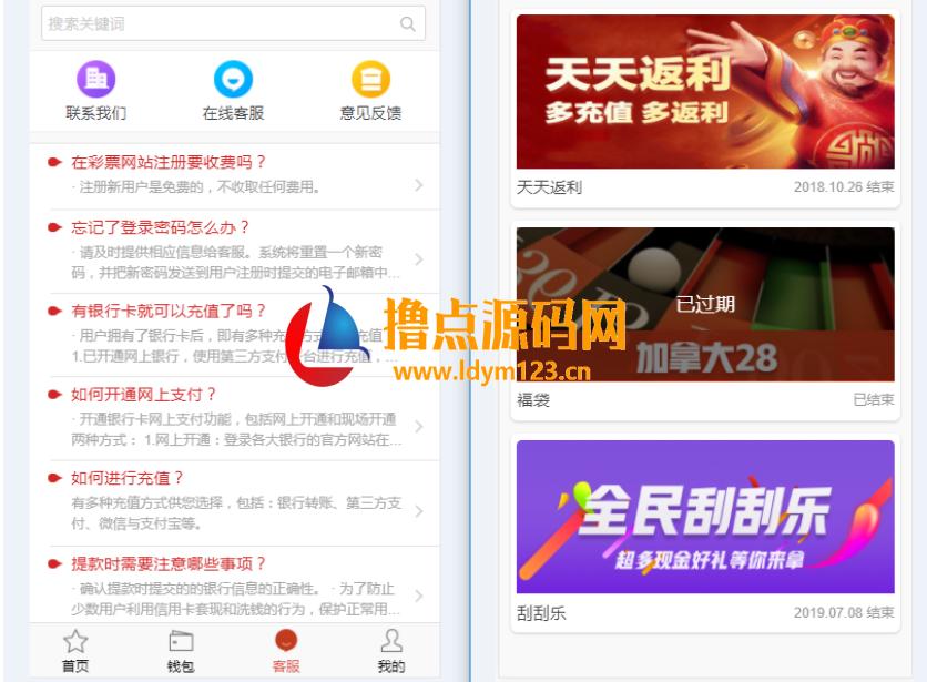 图片[3]-乐购新版手机端设计vue开发框架+NG接口+两个版本