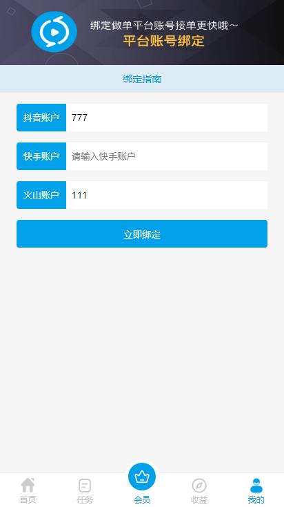 图片[4]-抖音客新版UI短视频点赞任务系统,PHP开源任务点赞平台源码,等级功能+信誉积分+保证金