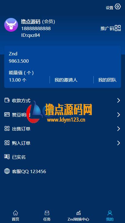 图片[4]-趣小赞矿机YFCMF-TP6框架挂机收益点赞任务虚拟币交易源码