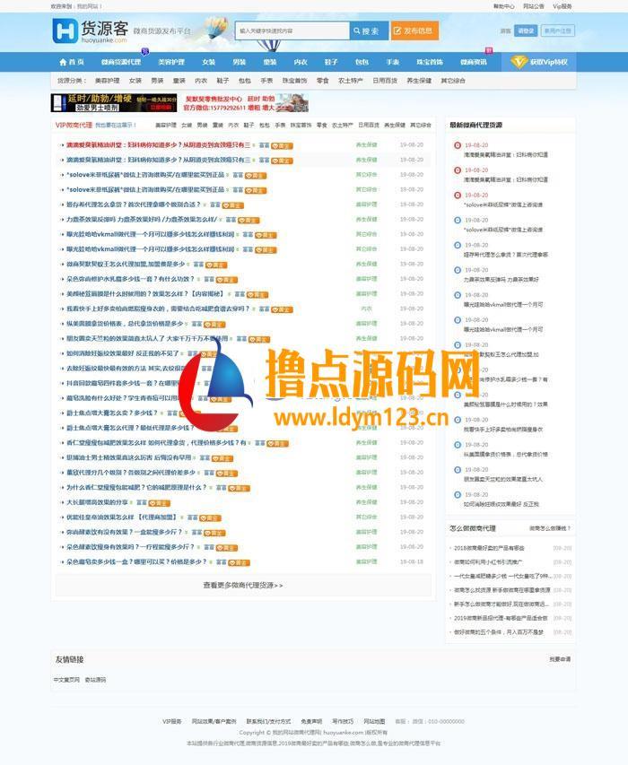 图片[1]-仿么么街货源客模板源码 蚂蚁分类信息系统+最新微商货源网完整版源码下载
