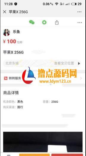 图片[1]-最新仿58转转闲鱼源码 二手商品交易平台网站PHP源码带独立后台管理