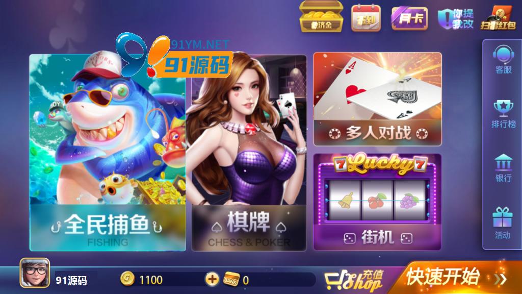图片[1]-最新更新博亿娱乐傲玩850电玩娱乐城+带月卡红包功能+完整数据+双端app
