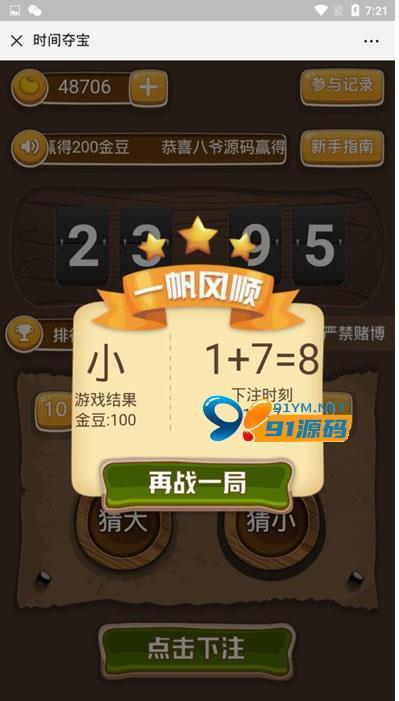 图片[3]-H5夺宝游戏源码 尾号时间+密室夺宝+双人PK+农场大赢家+幸运签到大集合