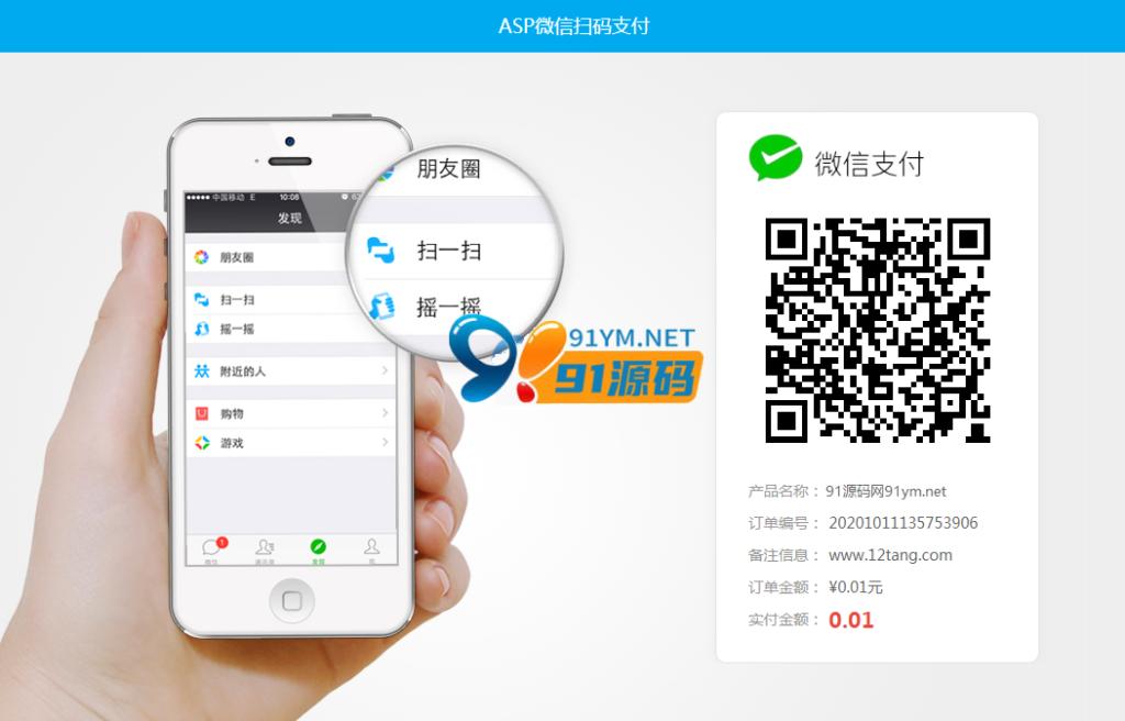 图片[2]-Asp微信支付系统接口代码下载 修复版+微信扫码支付+H5支付+微信公众号支付+微信红包支付+微信刷卡支付等等