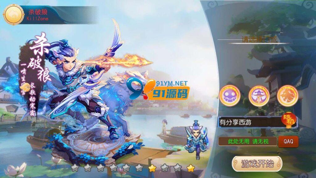 图片[1]-【灵珑西游】游戏最新运营版+VM一键服务端+手工外网端+GM后台+配套教程