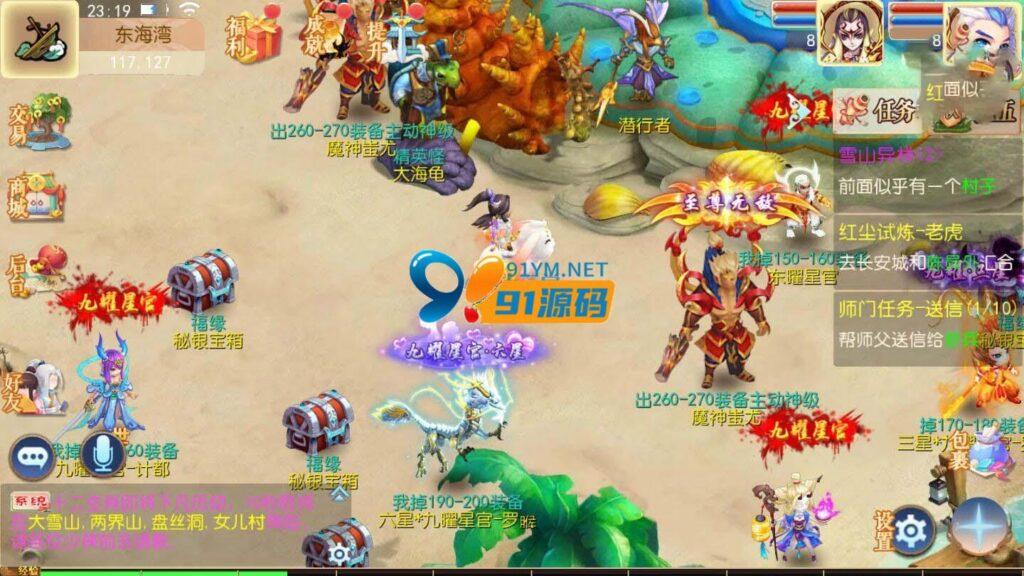 图片[2]-【灵珑西游】游戏最新运营版+VM一键服务端+手工外网端+GM后台+配套教程