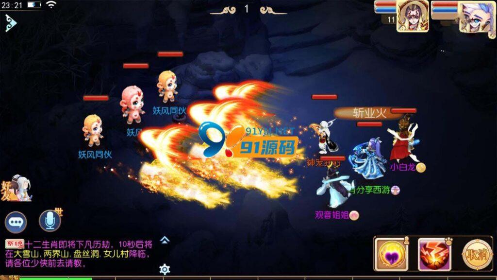 图片[3]-【灵珑西游】游戏最新运营版+VM一键服务端+手工外网端+GM后台+配套教程