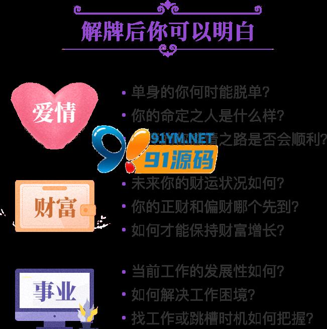 图片[2]-最新TAROT塔罗牌修复版源码+占卜+爱情+预测+事业+对接免签支付+搭建文字教程