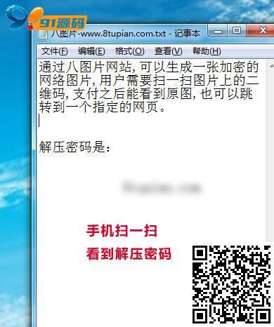 图片[3]-8图片 图片加密平台v2.7 对图片进行加密的网络平台+包含三种模式上传图片+可二次开发修改
