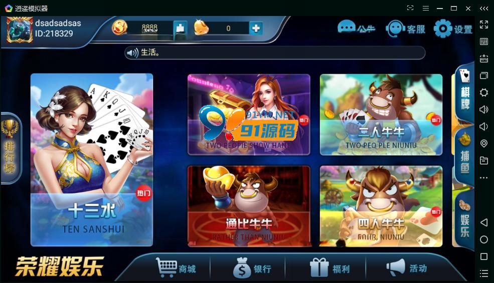 图片[1]-316/荣耀娱乐棋牌组件运营版服务器打包