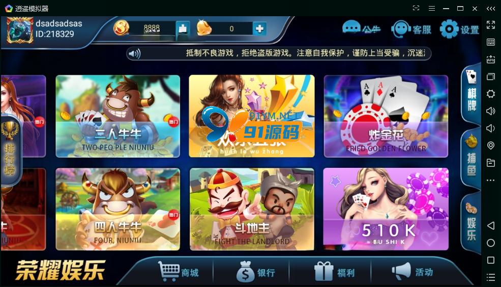 图片[2]-316/荣耀娱乐棋牌组件运营版服务器打包