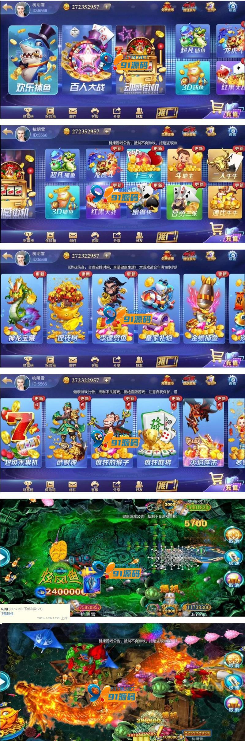 图片[1]-富贵3电玩城26款游戏运营级别组件