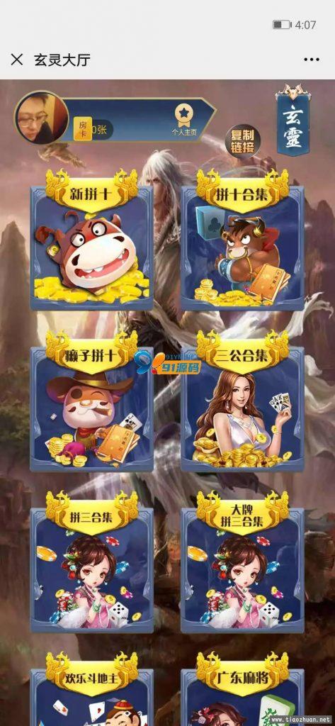图片[4]-H5房卡棋牌大圣系列