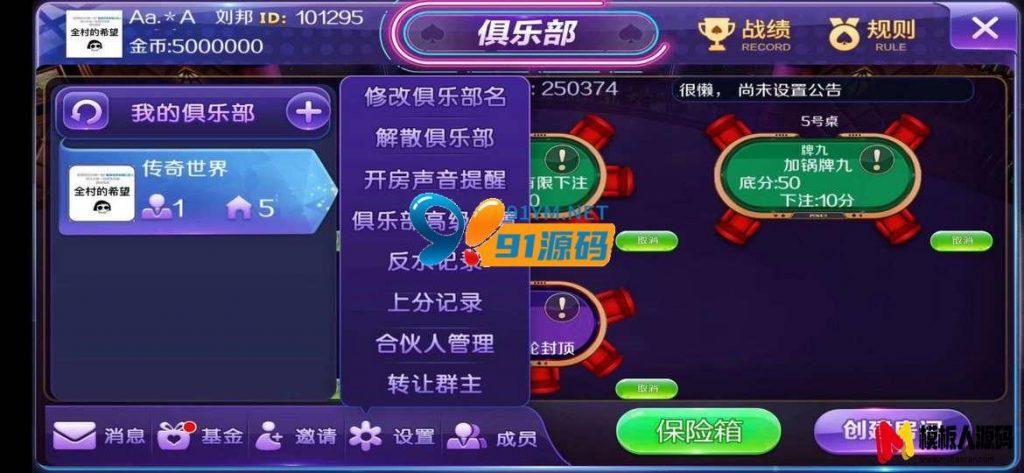 图片[2]-最新新世界蓝果互娱棋牌源码+源码,非组件