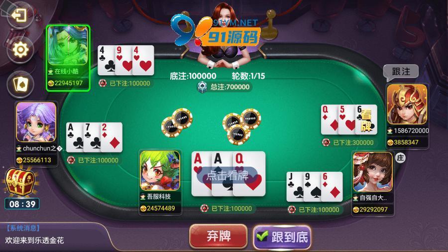 图片[5]-来速棋牌完整组件带授权文件双端app+金币加卡房