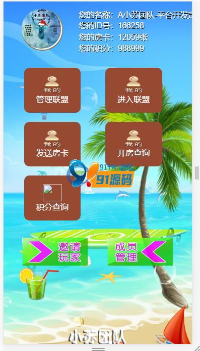 图片[3]-【小苏H5】棋牌大联盟4.0完整运营版+带机器人+可封装APP+视频教程
