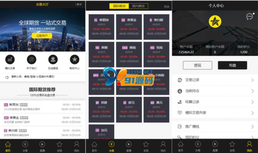 图片[1]-最新更新福星富星yii高端系列微盘点位盘pC+手机+国内外期货盘+带直播页面+资讯独立页面+完整数据+教程