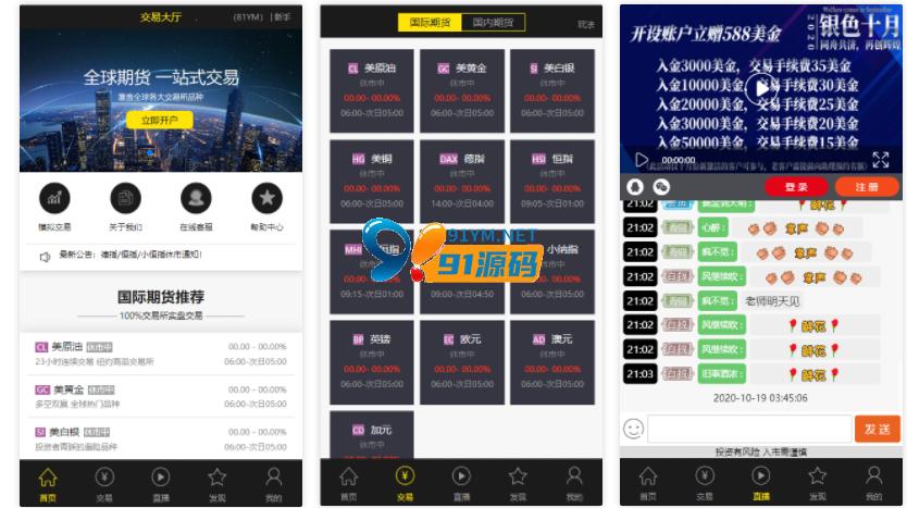 图片[2]-最新更新福星富星yii高端系列微盘点位盘pC+手机+国内外期货盘+带直播页面+资讯独立页面+完整数据+教程