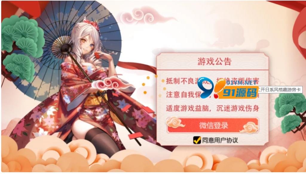图片[1]-网狐二开日系风格趣游房卡金花/牛牛完整棋牌组件