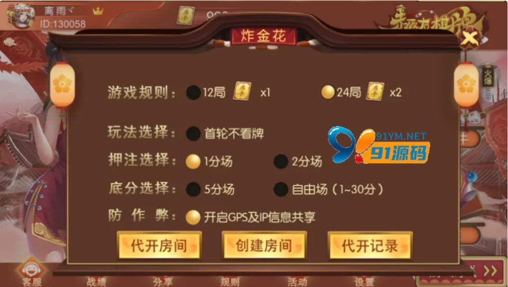 图片[3]-网狐二开日系风格趣游房卡金花/牛牛完整棋牌组件