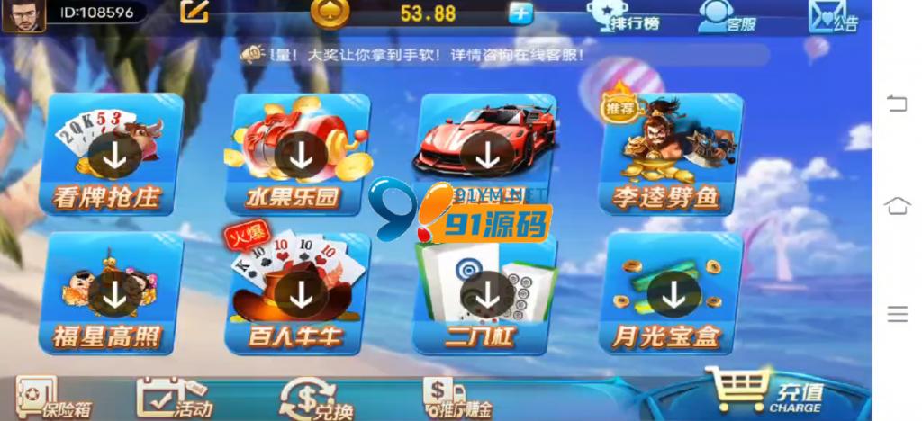 图片[3]-云尖万利二开乐游万利聚宝盆娱乐蓝色UI版本