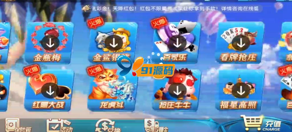 图片[2]-云尖万利二开乐游万利聚宝盆娱乐蓝色UI版本