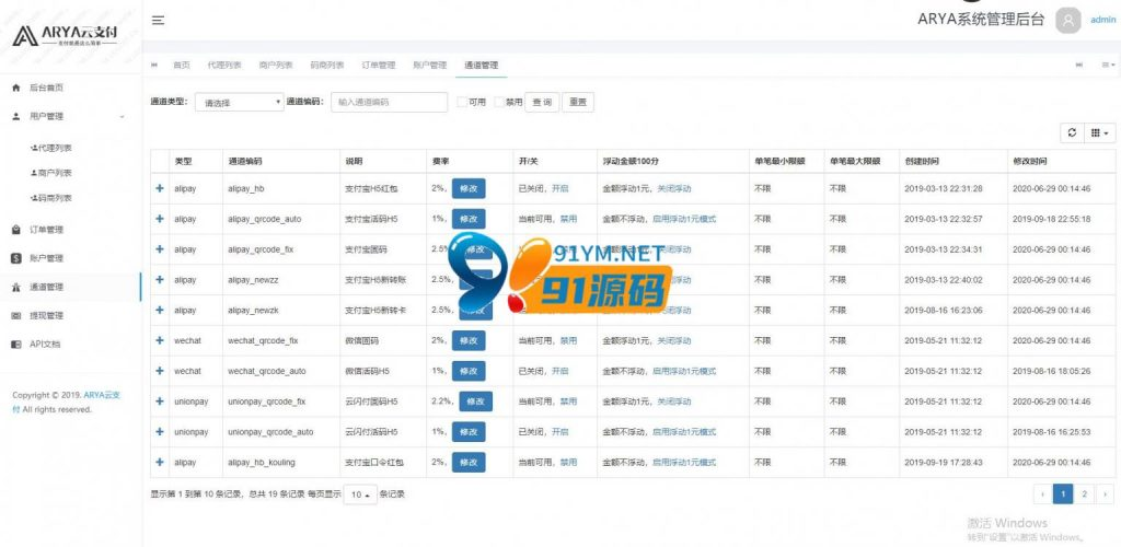 图片[3]-Java版稳定1.1版|ARYA云支付支付宝个码转卡转账免签聚合支付